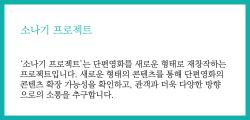 소나기 프로젝트 소개